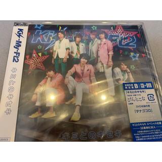 キスマイフットツー(Kis-My-Ft2)のKis-My-Ft2「キミとのキセキ」初回生産限定盤B(アイドルグッズ)