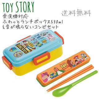 トイストーリー(トイ・ストーリー)のディズニー トイストーリー ふわっと弁当箱 コンビセット 日本製 ランチボックス(弁当用品)