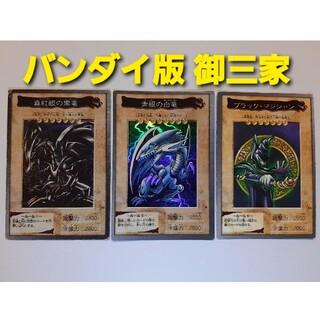 ユウギオウ(遊戯王)の【希少・バンダイ】御三家3枚セット(シングルカード)