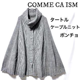 コムサイズム(COMME CA ISM)のCOMME CA ISMコムサイズム/タートルウールケーブルニットポンチョ美品(ポンチョ)
