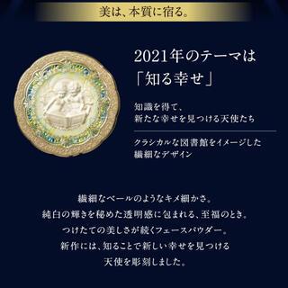 カネボウ(Kanebo)のミラノコレクション2021(フェイスパウダー)