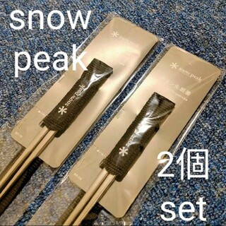スノーピーク(Snow Peak)の[新商品]snow peak スノーピーク 先細箸 SCT-115 2膳セット(食器)
