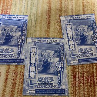 ユウギオウ(遊戯王)の3枚セット 未開封⭐️新品 遊戯王 氷結界の随身(シングルカード)