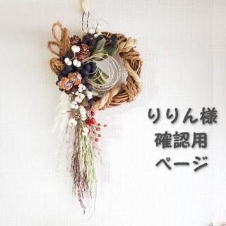 *りりん様専用*迎春 2021  正月飾り ドライフラワー ⑥(ドライフラワー)