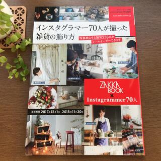 シュフトセイカツシャ(主婦と生活社)の「インスタグラマー70人が撮った雑貨の飾り方 」& 北欧暮らしの道具店冊子(住まい/暮らし/子育て)