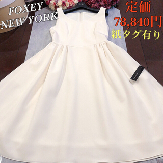 FOXEY - FOXEY フォクシー ワンピース ロング丈✨定価78,840円✨紙タグ有り40