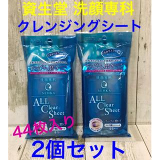 SHISEIDO (資生堂) - 新品未開封 洗顔専科 すっぴん磨きクレンジングシート(44枚入)×2個セット