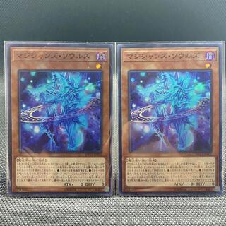 ユウギオウ(遊戯王)の遊戯王 マジシャンズソウルズ 2枚(シングルカード)