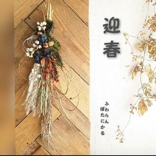 *専用*迎春2021  正月飾り  ドライフラワー  ④(ドライフラワー)