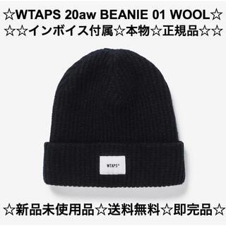 ダブルタップス(W)taps)の☆インボイス付☆新品☆送料無料☆WTAPS 20aw BEANIE01 WOOL(ニット帽/ビーニー)