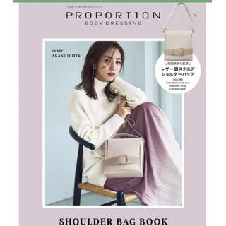 PROPORTION BODY DRESSING - PROPORTION BODY DRESSING SHOULDER BAG BO