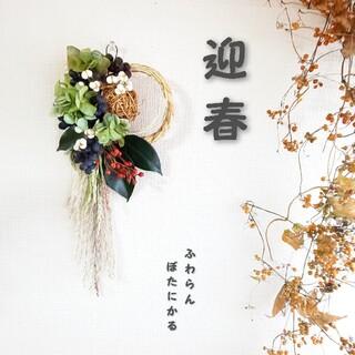 *専用*迎春2021  正月飾り  ドライフラワー ⑧(ドライフラワー)