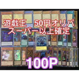 ユウギオウ(遊戯王)の遊戯王オリパ 1口50円 スーパー以上確定 100P(シングルカード)