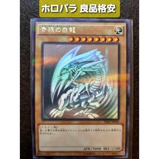 ユウギオウ(遊戯王)の【美品】青眼の白龍  ホロパラ 20ap(シングルカード)
