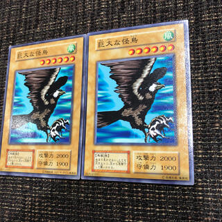 ユウギオウ(遊戯王)の遊戯王 初期 巨大な怪鳥 スタジオダイス(シングルカード)