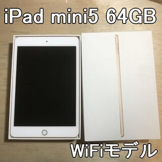 Apple - iPad mini WiFi 5世代 第5世代 mini5