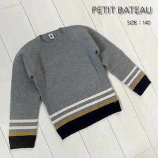 PETIT BATEAU - PETIT BATEAU◆ボーダー ニット セーター グレー ウール 10歳