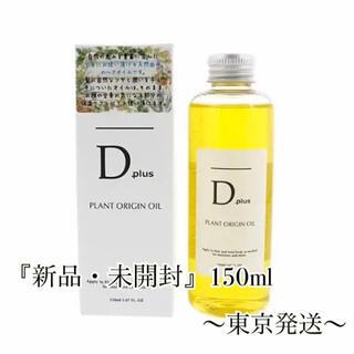 【新品】D plus ディープラス プラントオリジンオイル