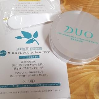 DUO/デュオザクレンジングバーム バリア(緑) 20g