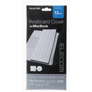 エレコム(ELECOM)のMacbook12インチ用シリコンキーボードカバー クリアグレー  新品未使用(ノートPC)