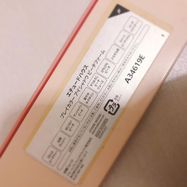 ETUDE HOUSE(エチュードハウス)のETUDE HOUSE プレイカラー アイシャドウ ピーチファーム コスメ/美容のベースメイク/化粧品(アイシャドウ)の商品写真