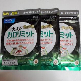 FANCL - ファンケル 大人のカロリミット 30日分×7