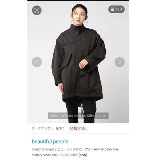 ビューティフルピープル(beautiful people)の新品152900円ビューティフルピープルモッズコート検索HYKEなど(モッズコート)