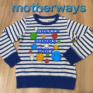 マザウェイズ(motherways)の新品タグ付き120トレーナースウェット マザウェイズ ボーダー.17(Tシャツ/カットソー)
