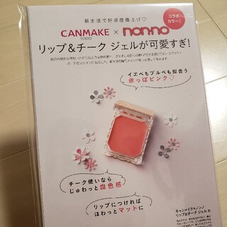 CANMAKE - 雑誌付録 CANMAKE リップ&チーク 赤っぽピンク