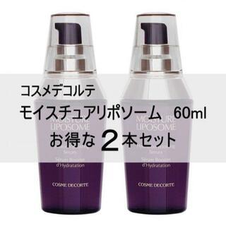 コスメデコルテ(COSME DECORTE)の新品 コーセー コスメデコルテ モイスチュアリポソーム 60ml×2個(美容液)