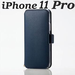 エレコム(ELECOM)のiPhone 11Pro 手帳型ケース ソフトレザー 極み 磁石付 (ネイビー(iPhoneケース)