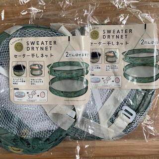 スリーコインズ(3COINS)のセーター干しネット 2点セット(日用品/生活雑貨)