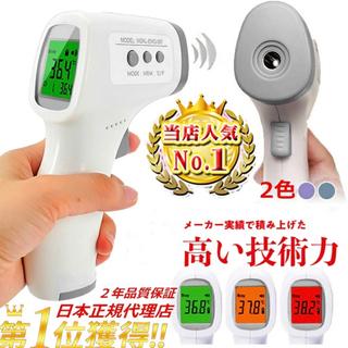 非接触式体温計