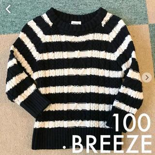 BREEZE - BREEZE ブリーズ 子ども用ボーダーニット 100 ネイビー×ホワイト