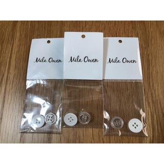 ミラオーウェン(Mila Owen)のMilaOwenミラオーウェン予備ボタンロゴボタン3個セット(その他)