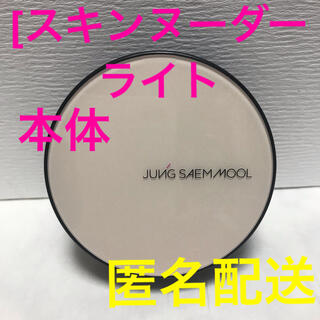[JUNG SAEM MOOL] ジョンセンムル スキンヌーダー ライト 本体(ファンデーション)