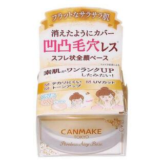 CANMAKE - CANMAKE ポアレスエアリーベース 01