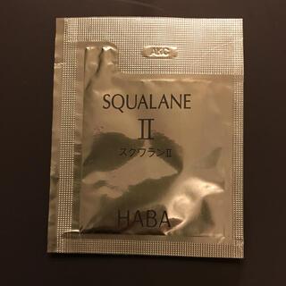 ハーバー(HABA)のスクワランII サンプル(オイル/美容液)