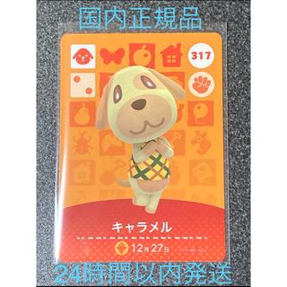 任天堂 - 【新品未使用・国内正規品】どうぶつの森 amiiboカード キャラメル 第4弾