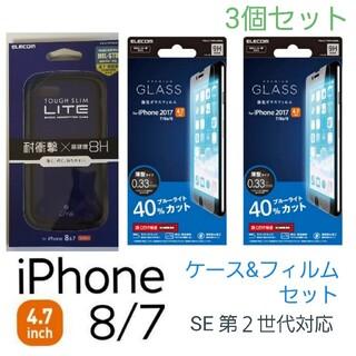 ELECOM - 【3個セット】iPhone8/7/SE2 スマホケース&保護フィルム エレコム