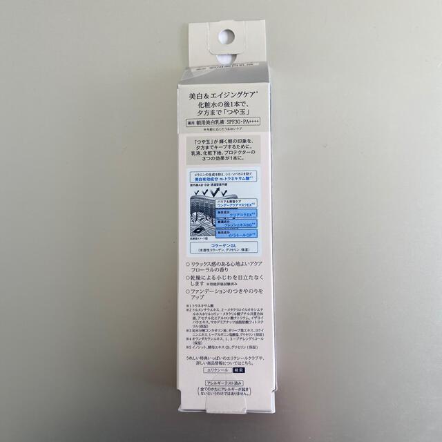 ELIXIR(エリクシール)の資生堂 エリクシール ホワイト デーケアレボリューション T 乳液 SPF30  コスメ/美容のスキンケア/基礎化粧品(乳液/ミルク)の商品写真