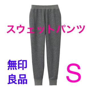MUJI (無印良品) - 【新品】無印良品 ストレッチ裏毛裾リブロングパンツ  S★スウェットパンツ