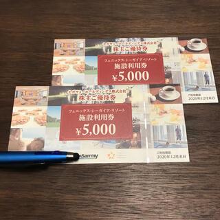 セガ(SEGA)のシーガイアリゾート 施設利用券 5000円×2枚(その他)