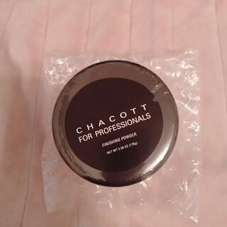 チャコット(CHACOTT)の新品☆Chacottフィニシングパウダー大容量(フェイスパウダー)