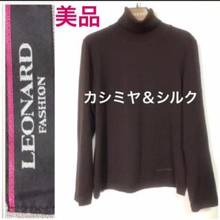 LEONARD - 極美品 レオナール 最高級カシミヤ&シルク 日本製 セーター
