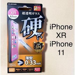 エレコム(ELECOM)のiPhone XR / 11 フィルム 0.33mm TH-A18CFLGG(保護フィルム)