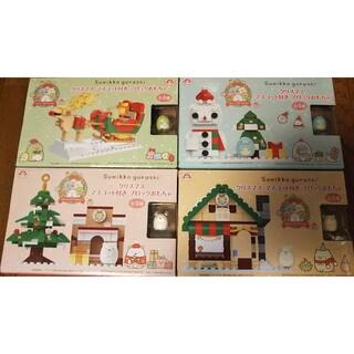 サンエックス - ☆即購入可☆すみっコぐらし クリスマス ブロックおもちゃ 全4種 新品 未開封