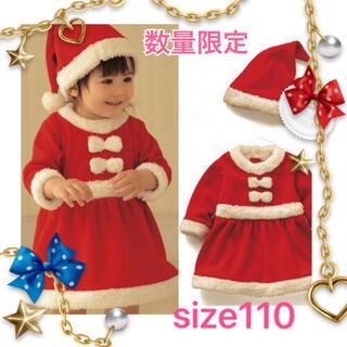 【数量限定】超かわいい♡ クリスマス  サンタ コスプレ ワンピース 110