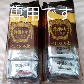 広島上下銘菓 くにひろ屋 洋酒ケーキ 10個 お菓子詰め合わせ
