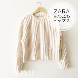 ZARA - 美品【ZARA】ふわふわトップス ベージュ クリーム M